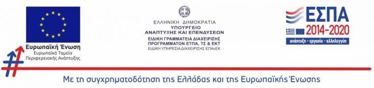 συγχρηματοδότησης-της-Ελλάδας-και-της-ΕΕ